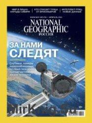 National Geographic №2 2018 Россия