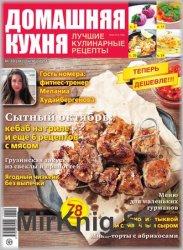 Домашняя кухня. Лучшие кулинарные рецепты №10 2017