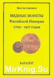 Медные монеты Российской Империи 1700-1917 годов