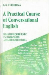 A Practical Course of Conversational English. P.1-2 / Практический курс разговорного английского языка. Ч.1-2