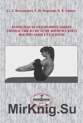 Комплексы оздоровительных гимнастик в системе физического воспитания студенток