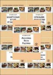 Кухня СССР. Серия из 9 книг