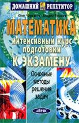 Математика: интенсивный курс подготовки к экзамену (2003)