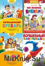 Серия «Академия дошколят» (10 книг)