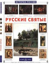 Русские святые (История России)