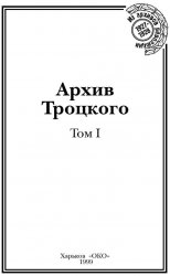 Архив Троцкого. Том I