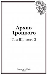 Архив Троцкого. Том III, часть 2