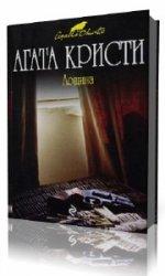 Лощина  (Аудиокнига) читает  Герасимов Вячеслав Павлович
