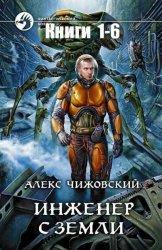 Инженер с Земли. Цикл из 6 книг