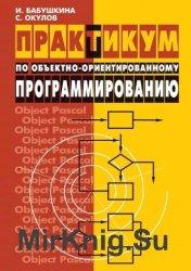 Практикум по объектно-ориентированному программированию (2015)