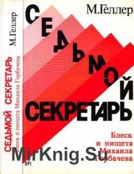 Седьмой секретарь : Блеск и нищета Михаила Горбачева