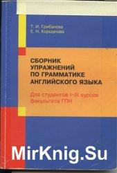 Сборник упражнений по практической грамматике английского языка