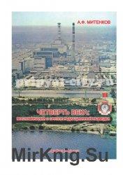 Четверть века: воспоминания о группе радиационной разведки