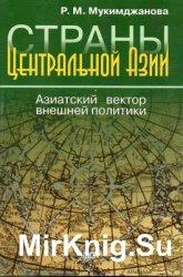 Страны Центральной Азии. Азиатский вектор внешней политики