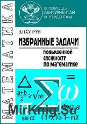 Избранные задачи повышенной сложности по математике (1998)