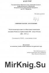 Отечественная преступность и общественно-политическая ситуация в России во второй половине XIX - начале XX века : 1861-1917 гг.