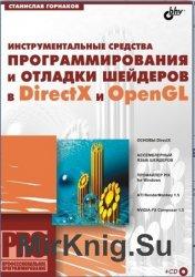 Инструментальные средства программирования и отладки шейдеров в DirectX и OpenGL (+CD)