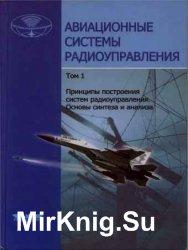 Авиационные системы радиоуправления. (3 тома)