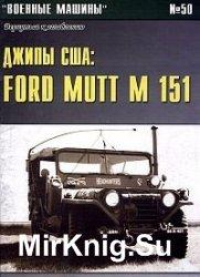 Военные машины №50 Джипы США. Ford Mutt M51, Jeep M38