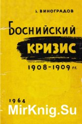 Боснийский кризис 1908-1909 гг.
