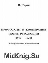 Профсоюзы и кооперация после революции (1917—1921)