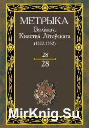 Метрыка Вялікага Княства Літоўскага. Кніга 28 (1522-1552 гг.). Кніга запісаў 28