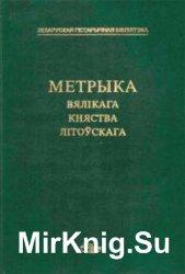 Метрыка Вялікага княства Літоўскага: Кніга 44: Кніга запісаў 44 (1559- 1566)