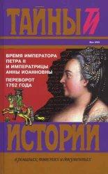 Время императора Петра II и императрицы Анны Иоанновны. Переворот 1762 года