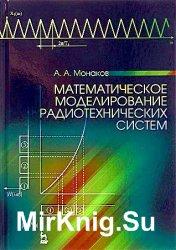 Математическое моделирование радиотехнических систем (2016)