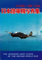 The Japanese Army Wings of the Second World War