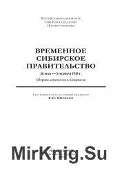 Временное Сибирское правительство (26 мая – 3 ноября 1918 г.). Сборник документов и материалов