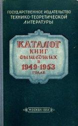 Каталог книг, вышедших в 1949-1953 годах