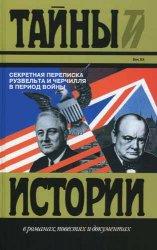 Секретная переписка Рузвельта и Черчилля в период войны