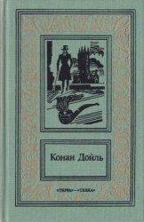 Артур Конан Дойль. Сочинения в 3 томах. Том 3. Собака Баскервилей. Его прощальный поклон. Архив Шерлока Холмса
