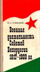 Военная деятельность Советов Белоруссии 1917-1920 гг