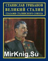 Великий Сталин глазами сталинского сокола