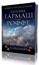 Укрыться в облаках  (Аудиокнига) читает  Ненарокомова Татьяна