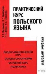 Практический курс польского языка. Базовый учебник (2005)