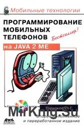 Программирование мобильных телефонов на Java 2 Micro Edition (2008)