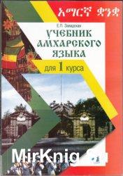 Учебник амхарского языка для 1 курса