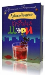 Кровавая Мэри  (Аудиокнига) читает  Герасимов Вячеслав