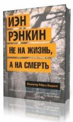 Не на жизнь, а на смерть  (Аудиокнига) читает  Ерисанова Ирина
