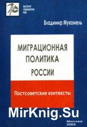 Миграционная политика России: постсоветские контексты