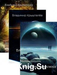 Владимир Крышталёв. Сборник из 6 книг