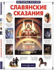 Славянские сказания (История России)