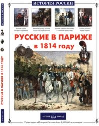 Русские в Париже в 1814 году (История России)