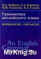 Грамматика английского языка. Морфология Синтаксис