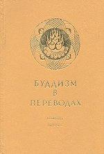 Буддизм в переводах. Альманах. Выпуск 2