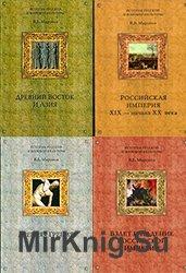 История русской и мировой культуры. Сборник (10 книг)