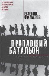 Пропавший батальон